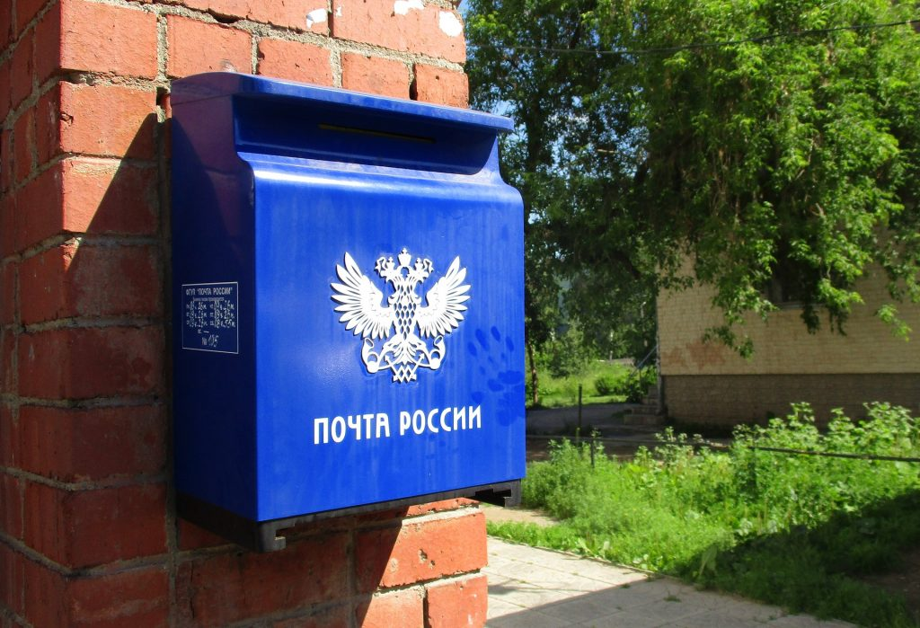 Russia Post Office Selling Alcohol